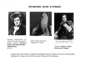 Актерские роли в операх Лучший исполнитель на советской сцене Большого театра па