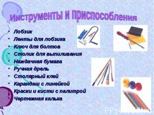 Инструменты и приспособления Лобзик Ленты для лобзика Ключ для болтов Столик для