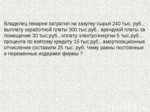 Владелец пекарни затратил на закупку сырья 240 тыс. руб., выплату заработной пла