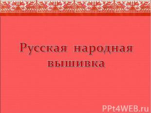 Русская народная вышивка