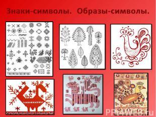 Знаки-символы. Образы-символы.