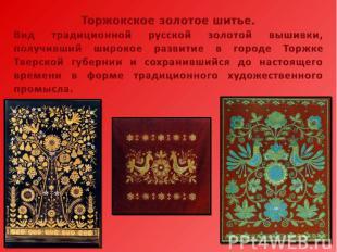 Торжокское золотое шитье. Вид традиционной русской золотой вышивки, получивший ш