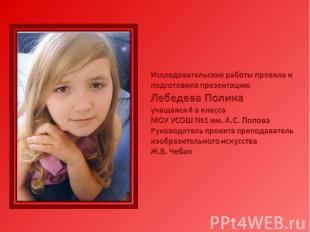 Исследовательские работы провела и подготовила презентацию Лебедева Полина учаща