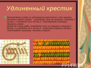 Удлиненный крестик Выполняются ряды из удлиненных крестиков в два приема, начина