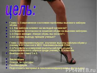 цель: Глава 1. Современное состояние проблемы высокого каблука обуви. 1.1. Как к