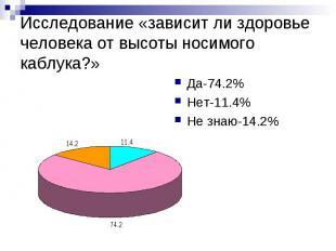 Исследование «зависит ли здоровье человека от высоты носимого каблука?» Да-74.2%