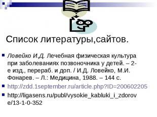 Список литературы,сайтов. Ловейко И.Д. Лечебная физическая культура при заболева