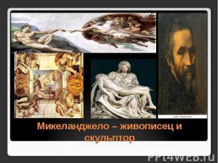 Микеланджело – живописец и скульптор
