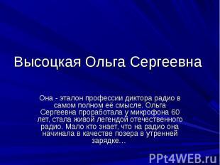 Высоцкая Ольга Сергеевна Она - эталон профессии диктора радио в самом полном её