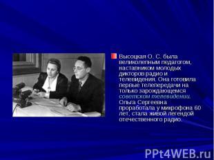 Высоцкая О. С. была великолепным педагогом, наставником молодых дикторов радио и