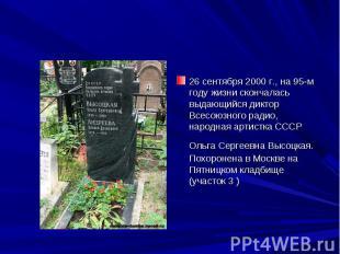 26 сентября 2000 г., на 95-м году жизни скончалась выдающийся диктор Всесоюзного