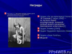 Награды 1931 год. О. С. Высоцкая проводит первые уроки утренней гимнастики на те