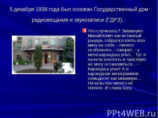 5 декабря 1938 года был основан Государственный дом радиовещания и звукозаписи (