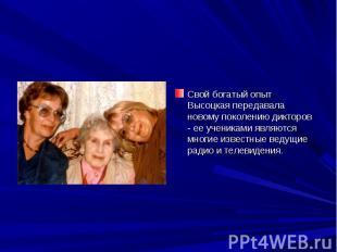Свой богатый опыт Высоцкая передавала новому поколению дикторов - ее учениками я