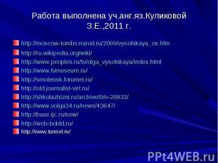 Работа выполнена уч.анг.яз.Куликовой З.Е.,2011 г. http://moscow-tombs.narod.ru/2