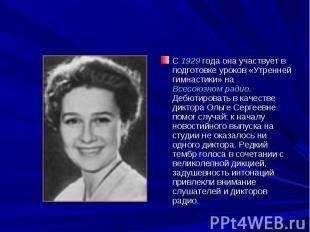 С 1929 года она участвует в подготовке уроков «Утренней гимнастики» на Всесоюзно