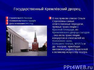 Государственный Кремлёвский дворец СтроительМ.В.Посохин ОсновательНикита Хрущёв