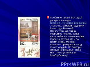 Особенно талант Высоцкой раскрылся в годы Великой Отечественной войны. Конечно,