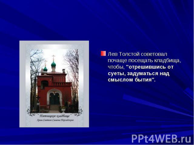 Лев Толстой советовал почаще посещать кладбища, чтобы,
