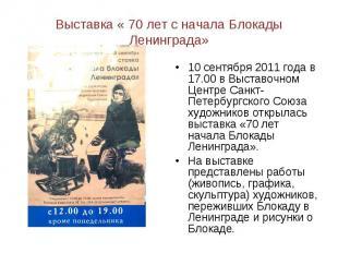 Выставка « 70 лет с начала Блокады Ленинграда» 10 сентября 2011 года в 17.00 в В