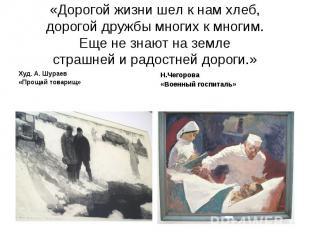 «Дорогой жизни шел к нам хлеб, дорогой дружбы многих к многим. Еще не знают на з