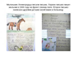 Маленькие Ленинградцы писали письма. Первое письмо пишет мальчик в 1944 году на