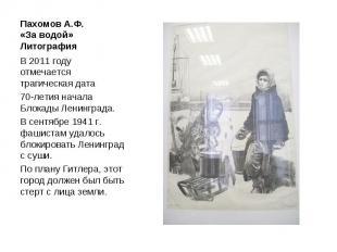 Пахомов А.Ф. «За водой» Литография В 2011 году отмечается трагическая дата 70-ле