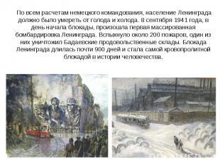 По всем расчетам немецкого командования, население Ленинграда должно было умерет