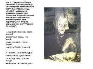 Худ. Е.О.Мартилла «Говорит Ленинград. Ольга Берггольц» Ленинградская поэтесса Ол