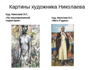Картины художника Николаева Худ. Николаев Я.С. «На оккупированной территории» Ху