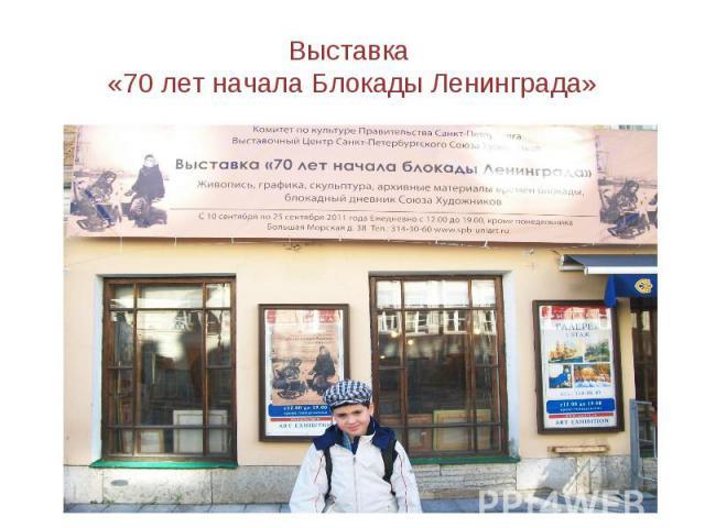 Выставка «70 лет начала Блокады Ленинграда»