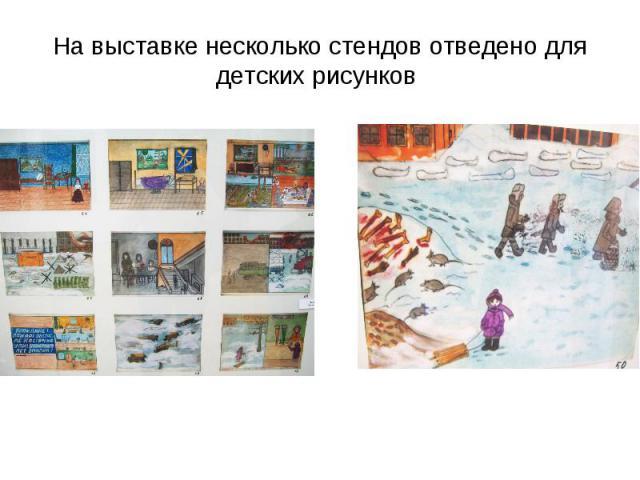 На выставке несколько стендов отведено для детских рисунков