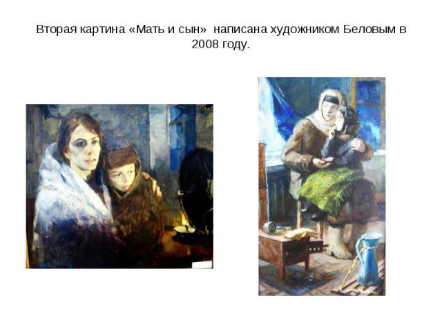 Вторая картина «Мать и сын» написана художником Беловым в 2008 году.