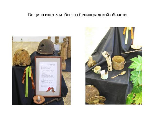 Вещи-свидетели боев в Ленинградской области.