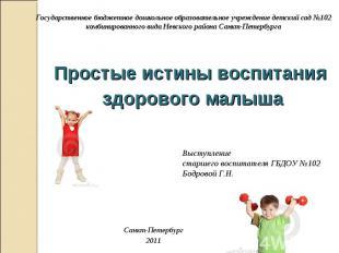 Государственное бюджетное дошкольное образовательное учреждение детский сад №102