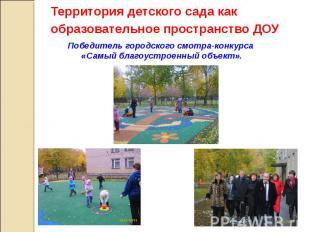 Территория детского сада как образовательное пространство ДОУ Победитель городск