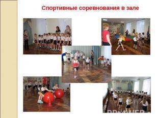 Спортивные соревнования в зале