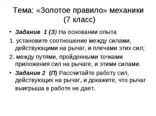 Тема: «Золотое правило» механики (7 класс) Задание 1 (З) На основании опыта 1. у