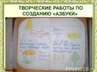 Творческие работы по созданию «Азбуки»