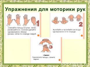 Упражнения для моторики рук
