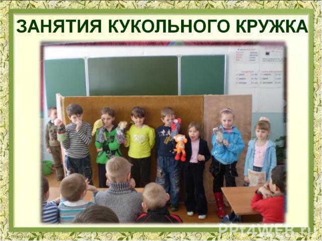 Занятия кукольного кружка