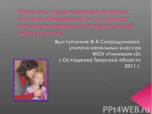 Практико- ориентированный проект по теме «Формирование у младших школьников прав