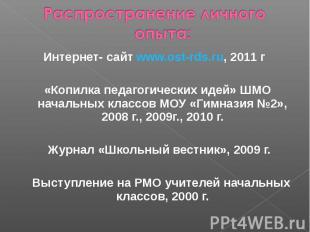 Распространение личного опыта: Интернет- сайт www.ost-rds.ru, 2011 г «Копилка пе