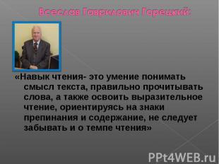 Всеслав Гаврилович Горецкий: «Навык чтения- это умение понимать смысл текста, пр