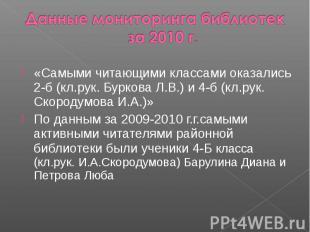 Данные мониторинга библиотек за 2010 г. «Самыми читающими классами оказались 2-б