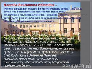 Власова Валентина Ивановна – учитель начальных классов. Её отличительные черты –
