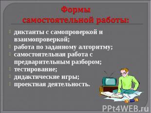Формы самостоятельной работы: диктанты с самопроверкой и взаимопроверкой; работа