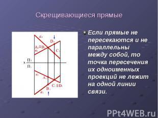 Скрещивающиеся прямые Если прямые не пересекаются и не параллельны между собой,