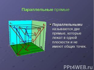 Параллельные прямые Параллельными называются две прямые, которые лежат в одной п