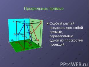 Профильные прямые Особый случай представляют собой прямые, параллельные одной из